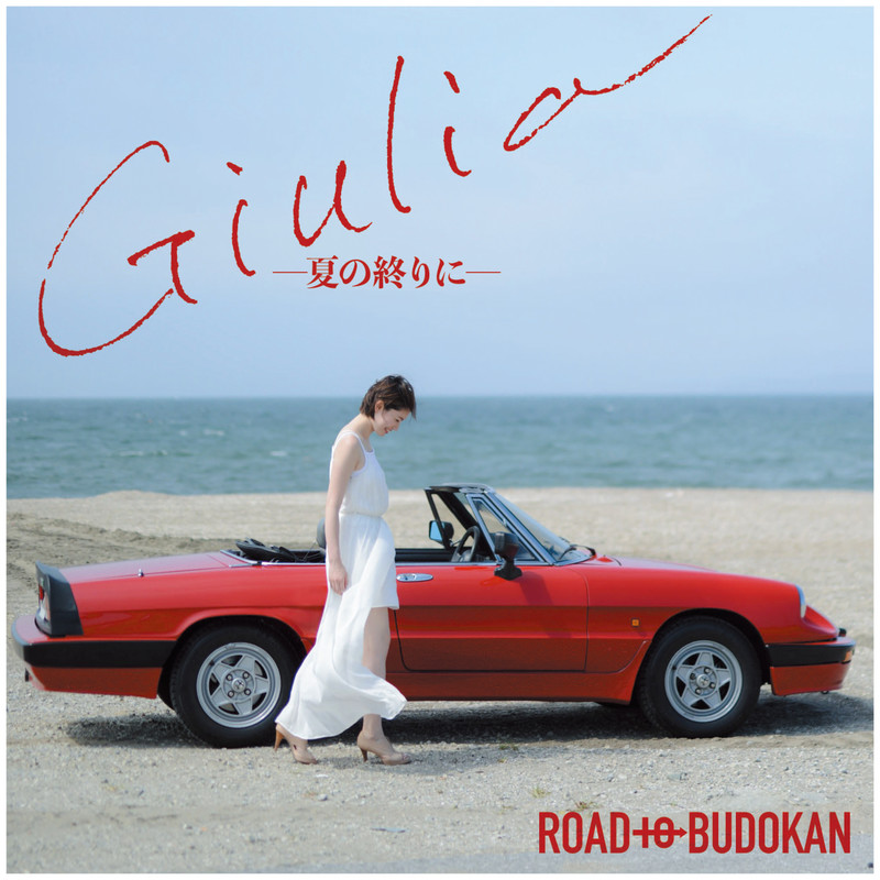 Giulia 〜夏の終わりに〜