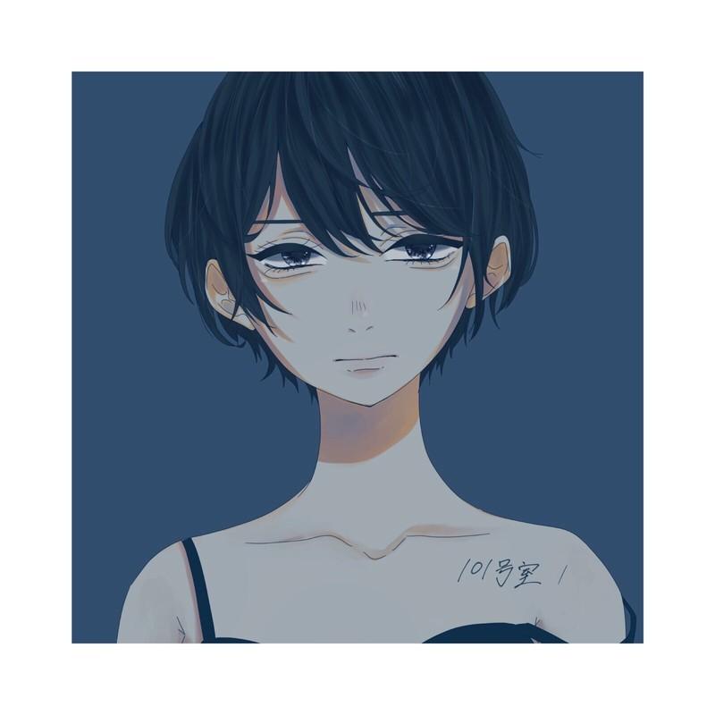 101号室 (feat. 真田)
