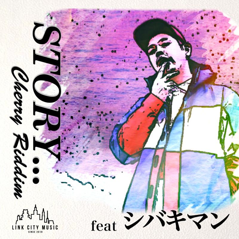 STORY (feat. シバキマン)