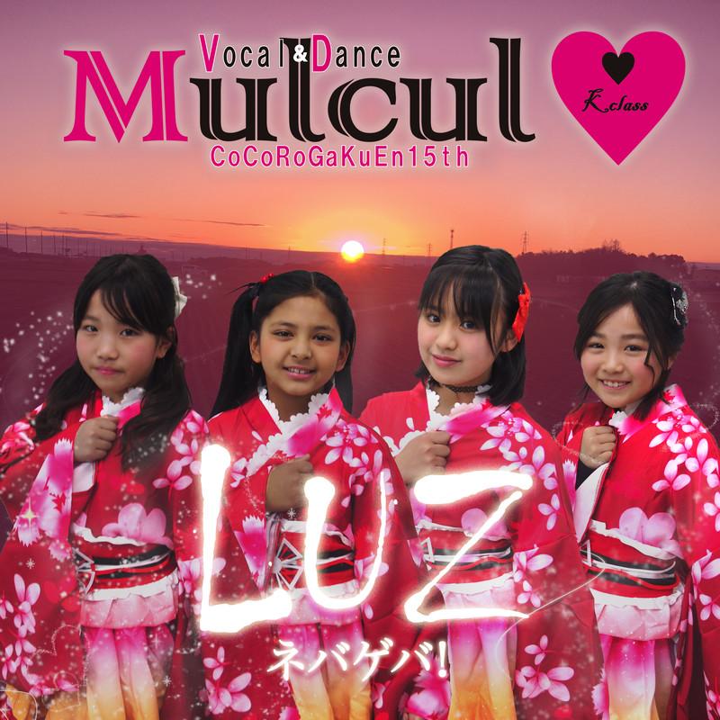 LUZ - ネバゲバ! (Mulcul♡ Ver.)
