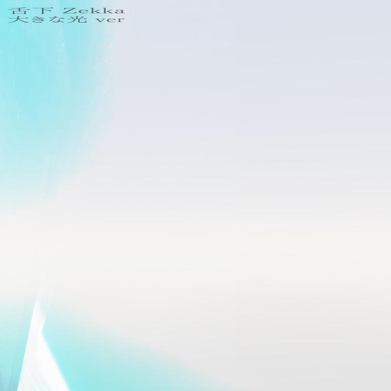 舌下 -Zekka- (大きな光 Ver) [feat. 玉名ラーメン]