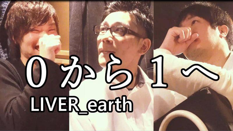 LIVER_earth