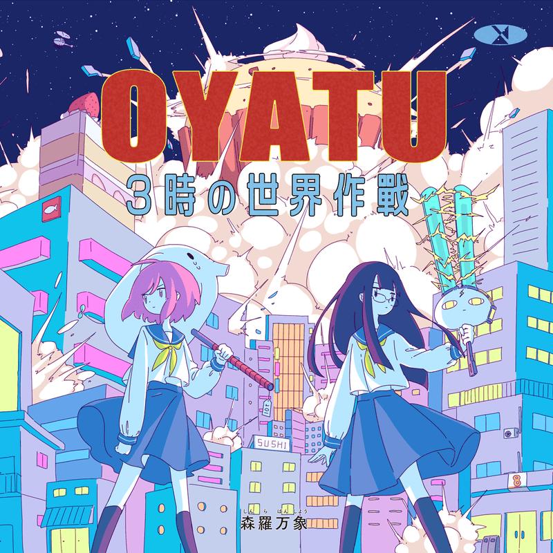OYATU 3時の世界作戦