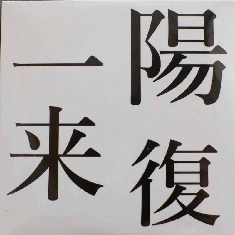 ichiyouraifuku