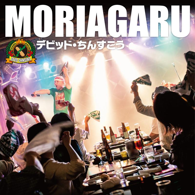 MORIAGARU