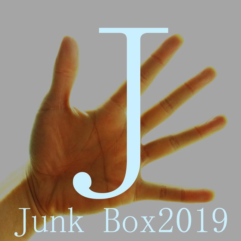 ジャンクボックス2019