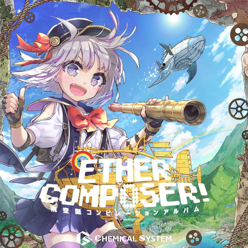 ETHER COMPOSER! 飛空艇コンピレーションアルバム