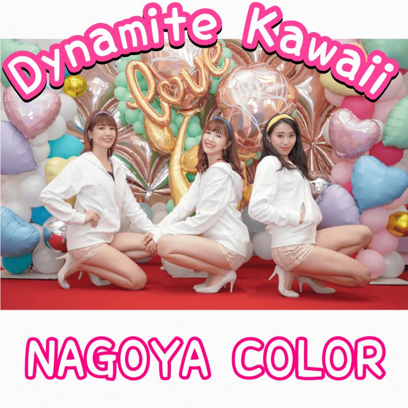 Dynamite Kawaii
