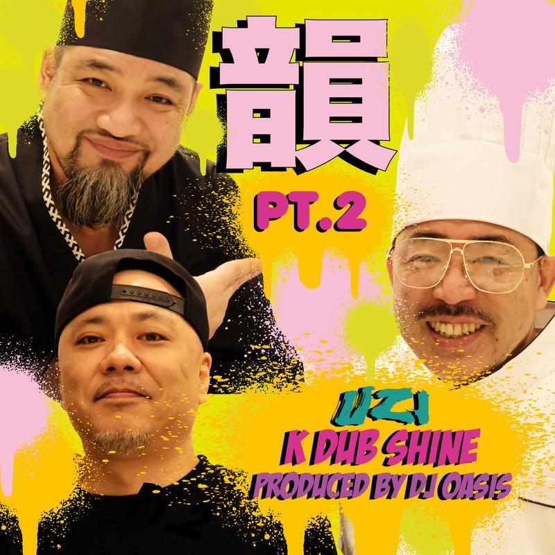 韻 pt.2 (feat. K DUB SHINE)