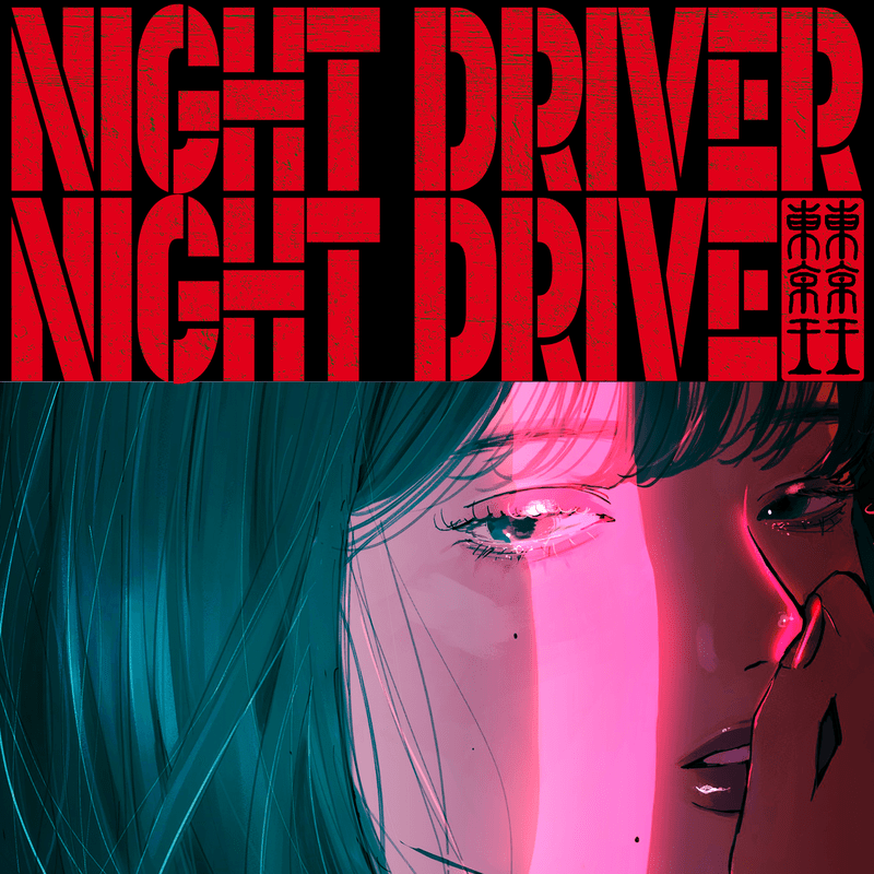 Night Driver (feat. JOLNO)