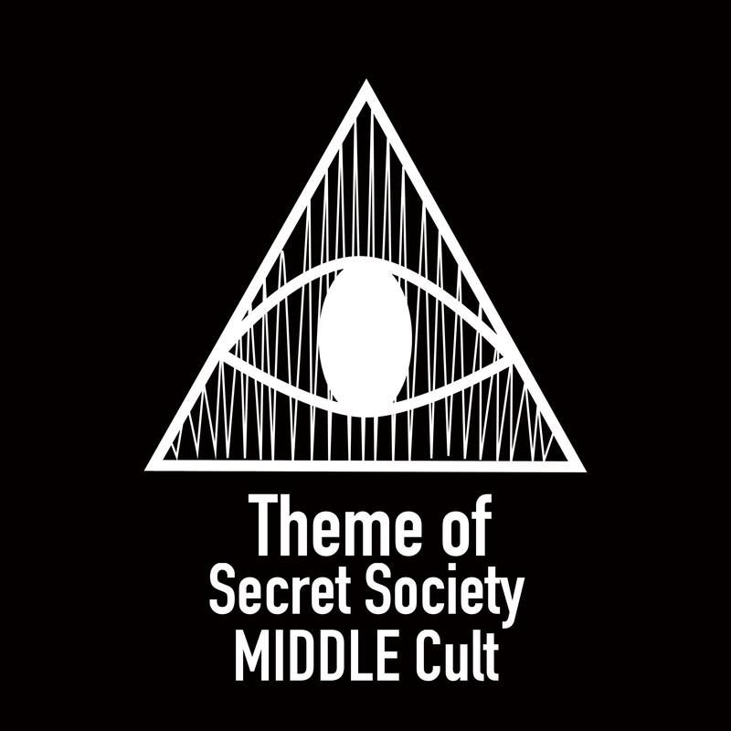 秘密結社ミドル教団のテーマ
