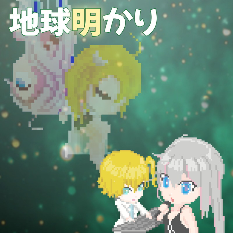 地球明かり (feat. IA)