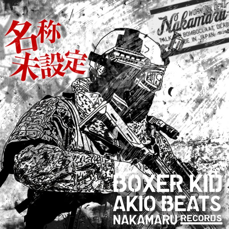 名称未設定 (feat. AKIO BEATS)