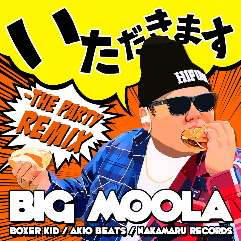 いただきます (THE PARTY REMIX) [feat. BOXER KID & AKIO BEATS]