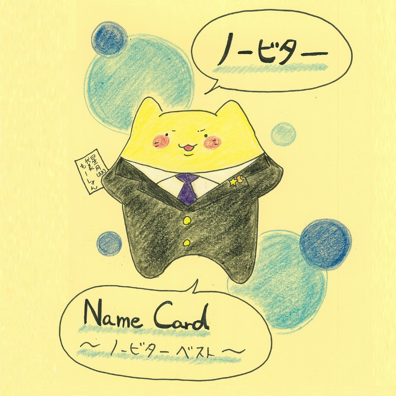 Name Card~ノービターThe Best~