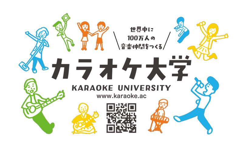 カラオケ大学チャリティプロジェクト