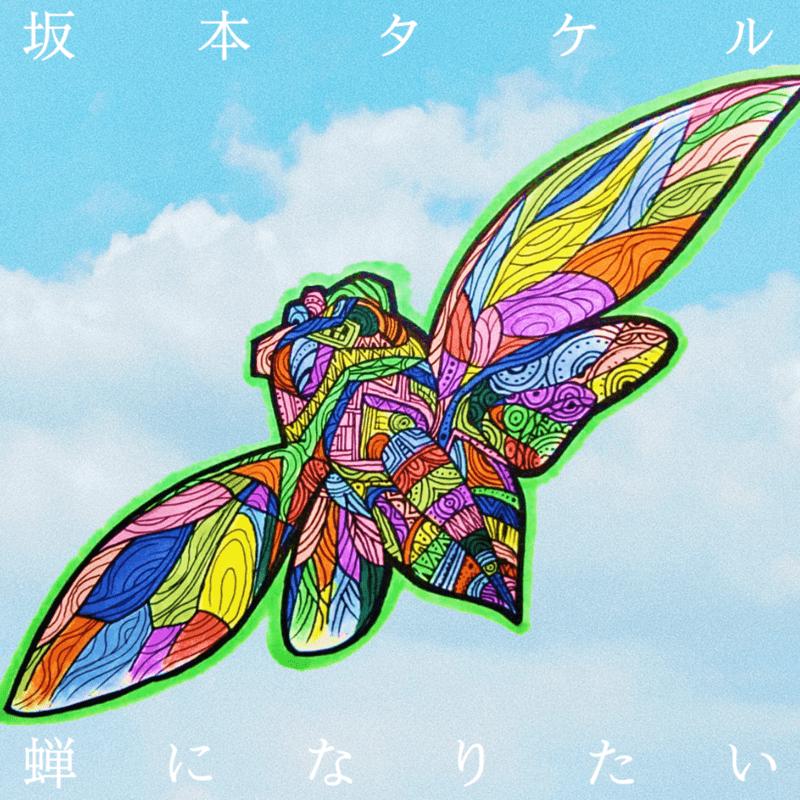 蝉になりたい (Band edition)