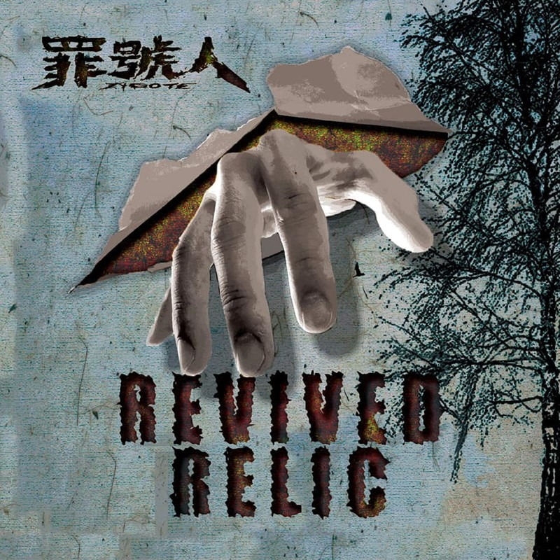 REVIVED RELIC