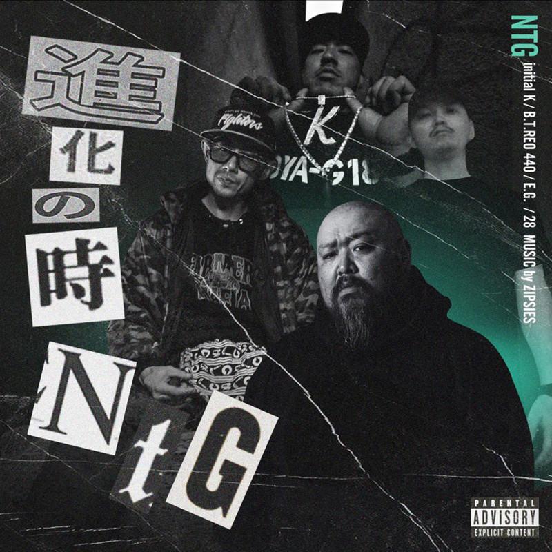 進化の時 NTG (feat. Initial K, B.T.Reo440 & 28)