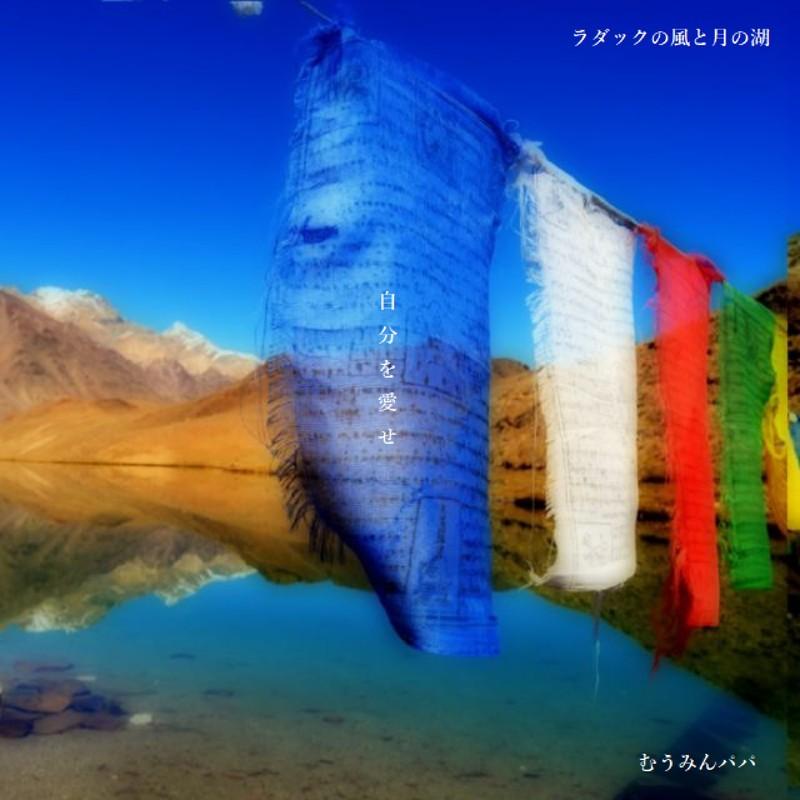 ラダックの風と月の湖