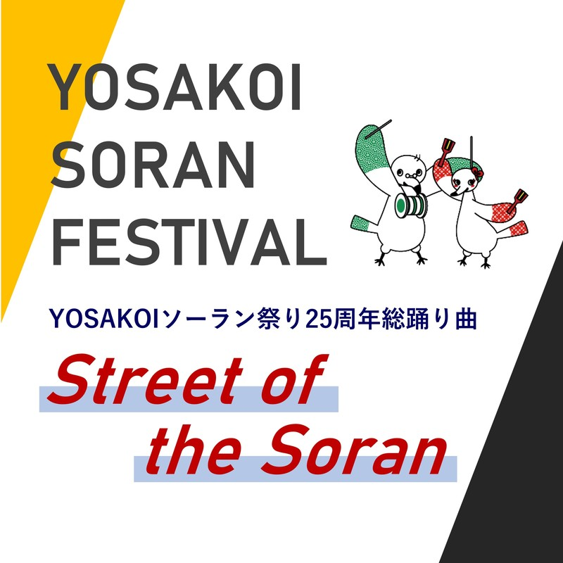 Street of the Soran