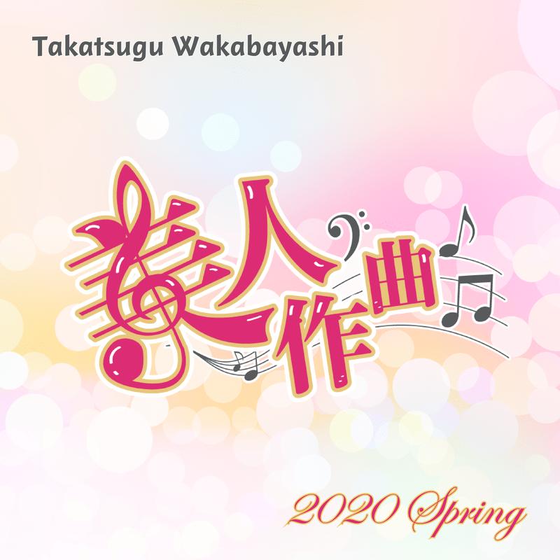 美人作曲 ~2020 Spring~