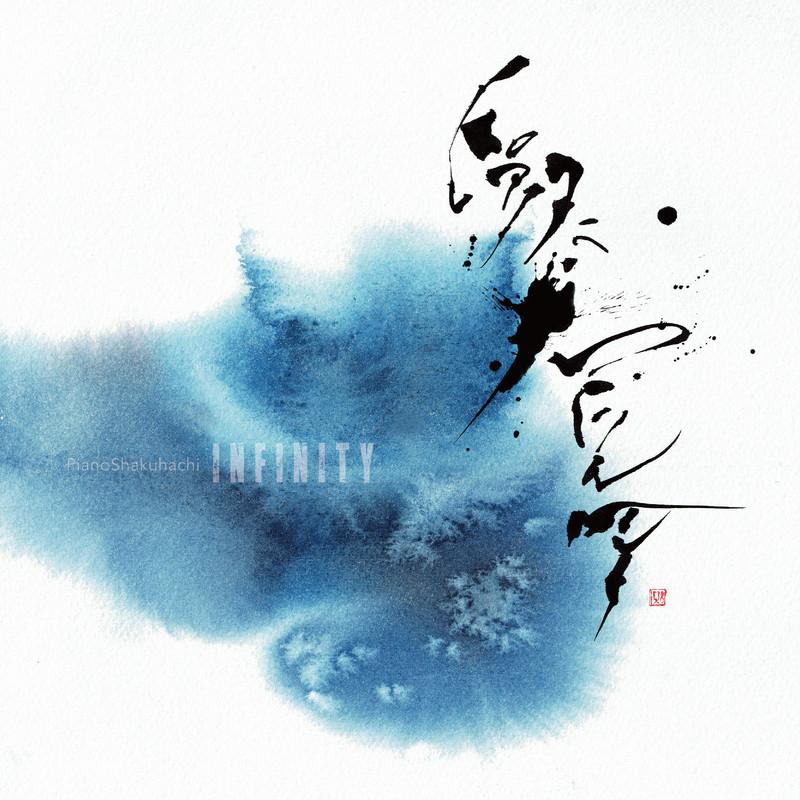 PianoShakuhachi INFINITY