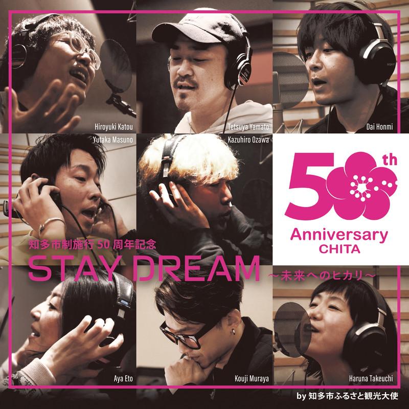 STAY DREAM ~未来へのヒカリ~