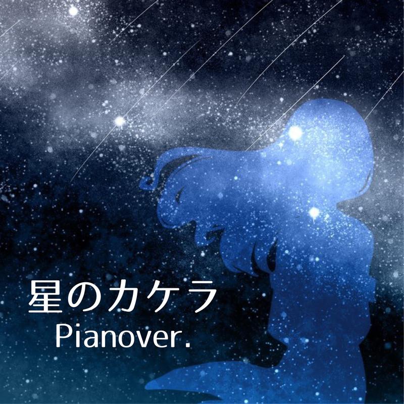 星のカケラ(Pianover.)