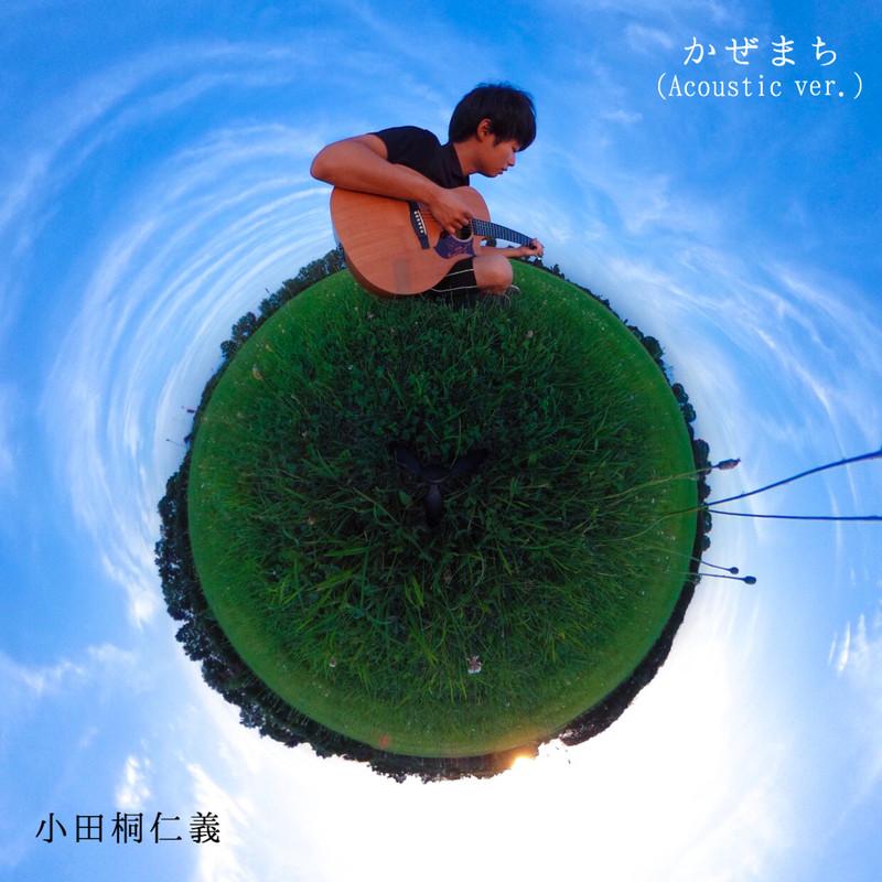かぜまち (Acoustic Ver.)