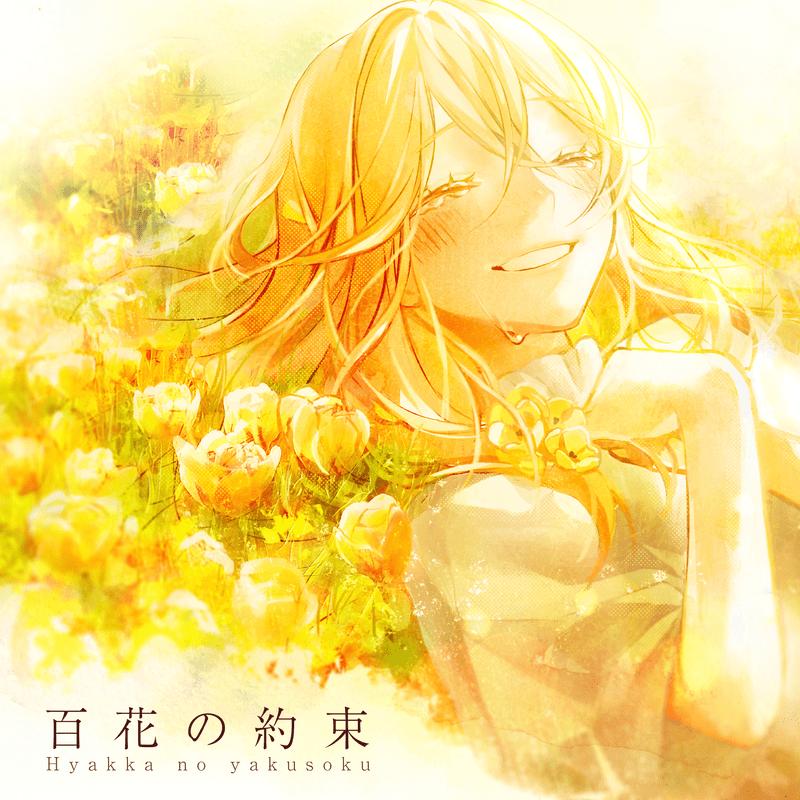百花の約束 (feat. 夕凪夜)