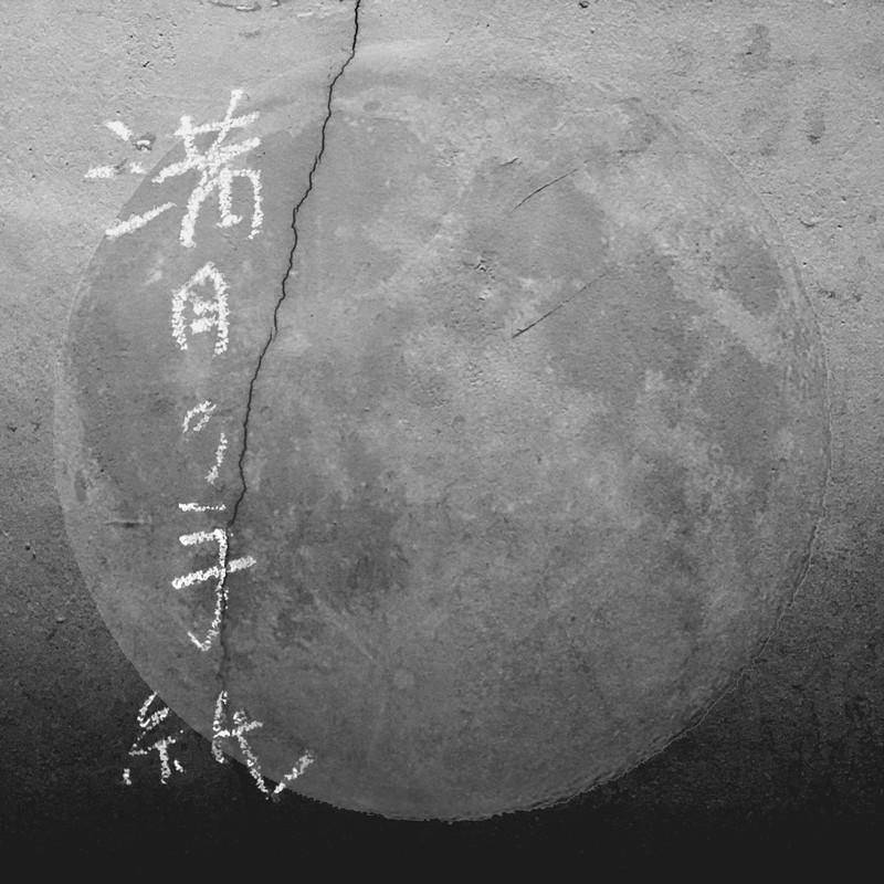 満月の手紙