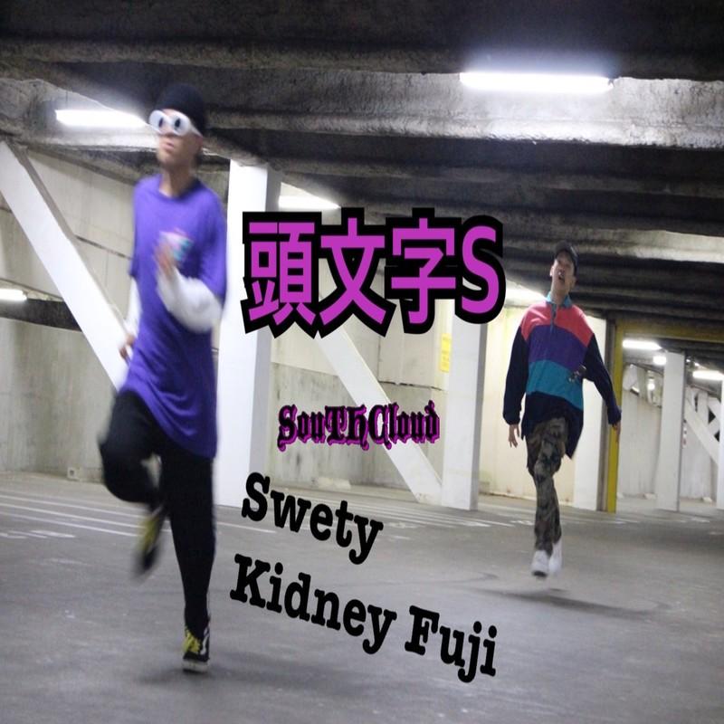 頭文字 S (feat. Kidney Fuji)