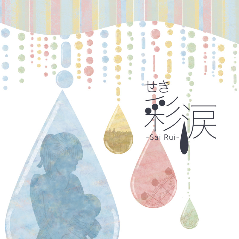 Sai-Rui