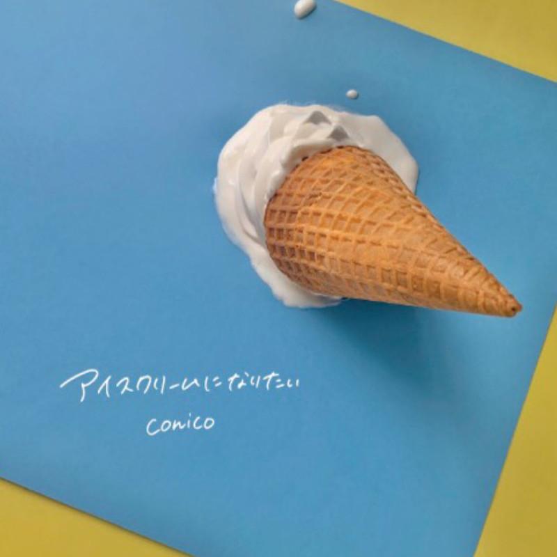 アイスクリームになりたい