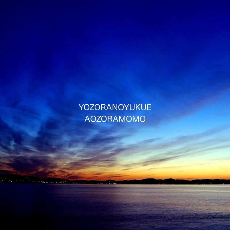 YOZORANOYUKUE