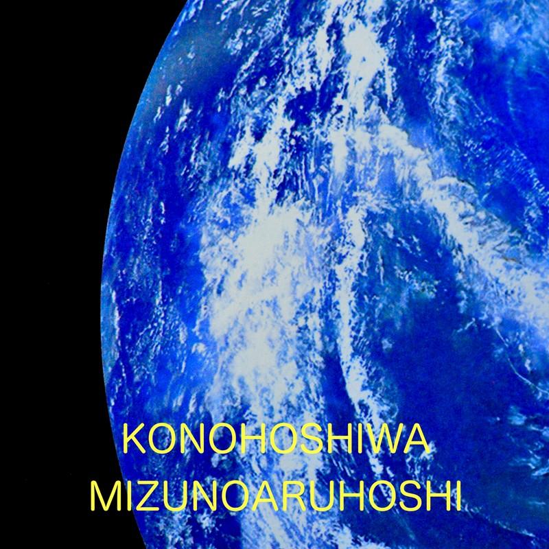 KONOHOSHIWA