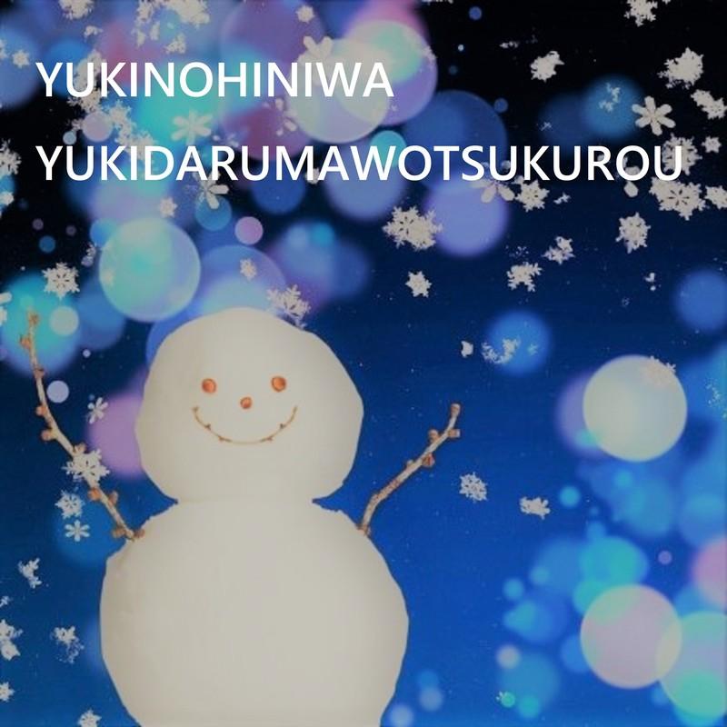 YUKINOHINIWA