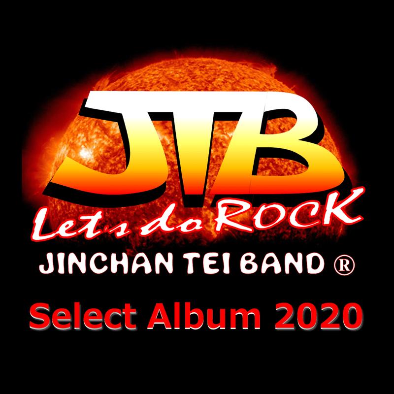 じんちゃん亭バンドselect2020