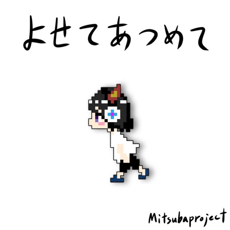 MitsubaProject & 玄葉みつ