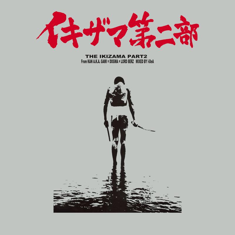 イキザマ第ニ部 -仁義ノハラワタ編-