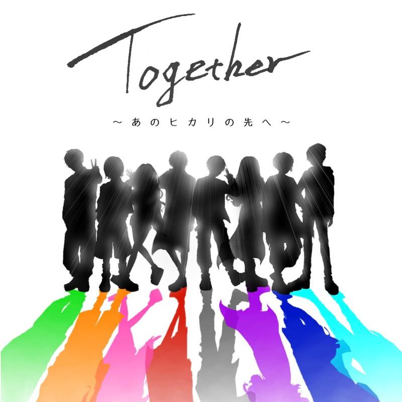 Together 〜あのヒカリの先へ〜
