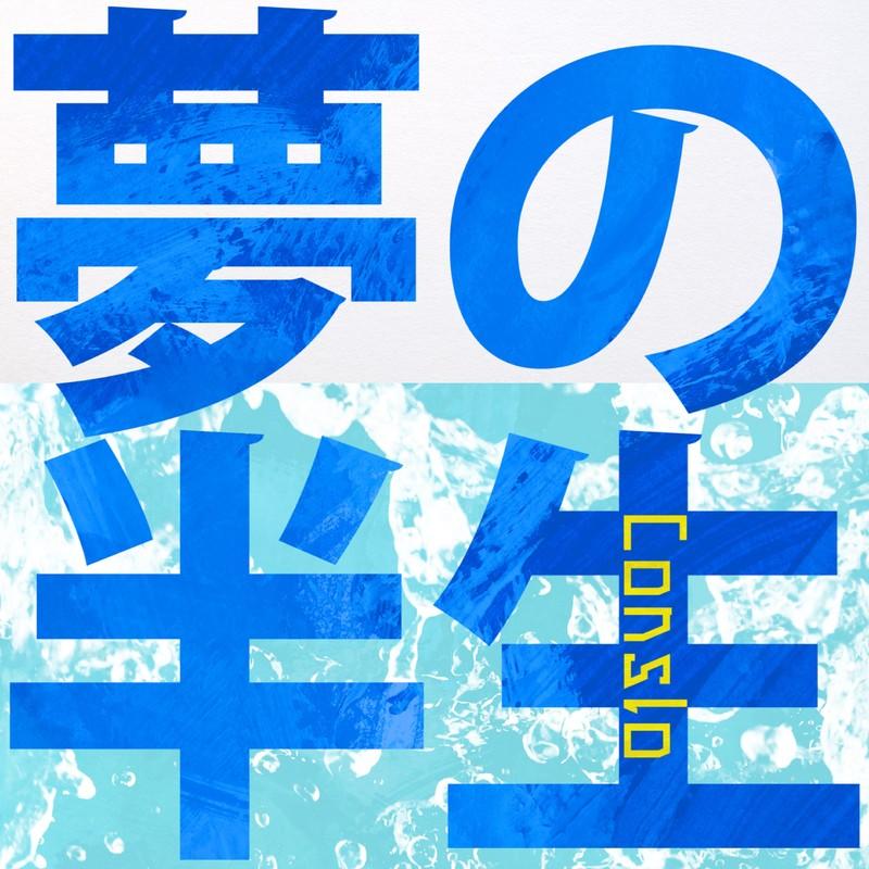 夢の半生 (feat. 水音 ラル)