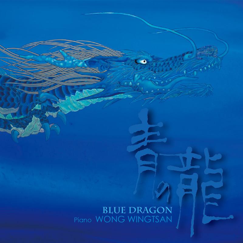 青の龍 vol.1