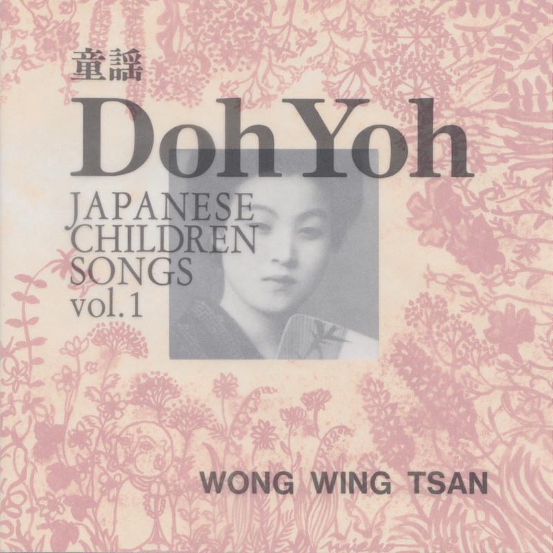 Doh Yoh 童謡 vol.1