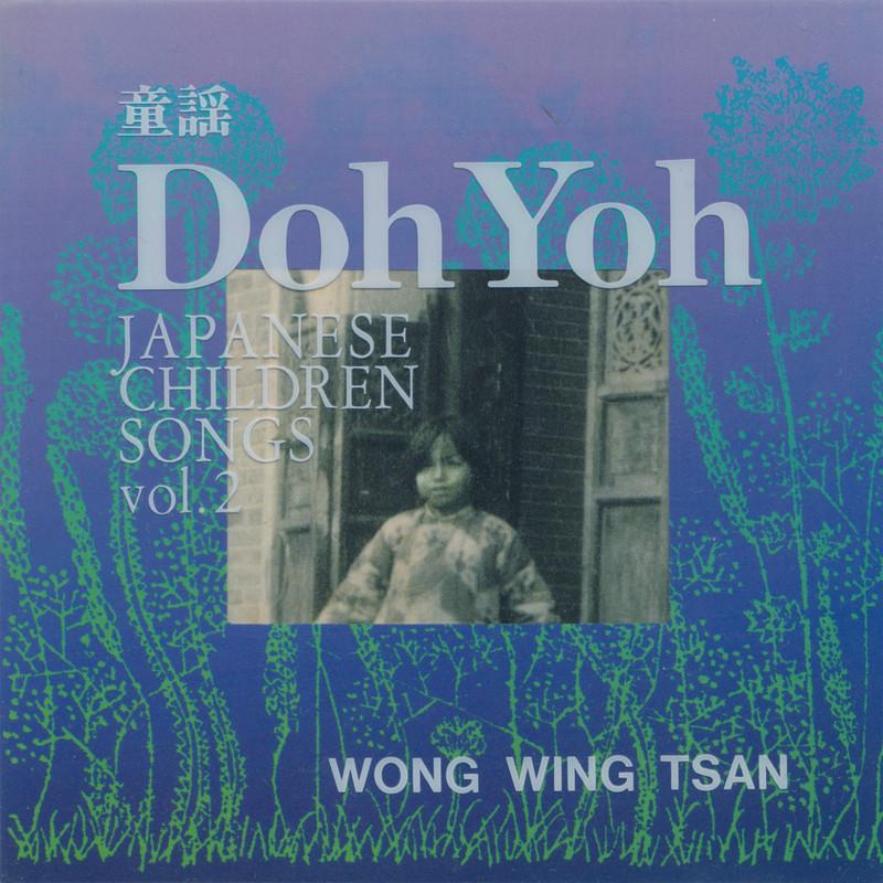 Doh Yoh 童謡 vol.2