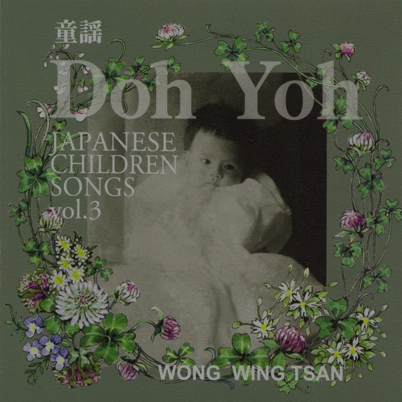 Doh Yoh 童謡 vol.3