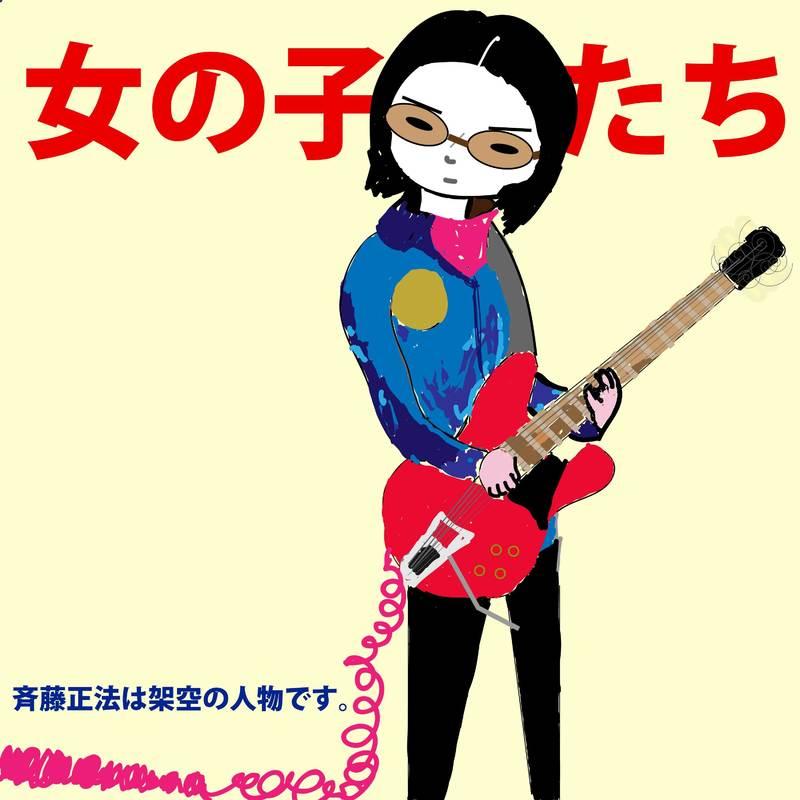 斉藤正法は架空の人物です。