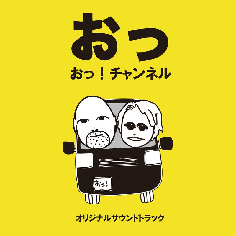 おっ!チャンネル オリジナルサウンドトラック