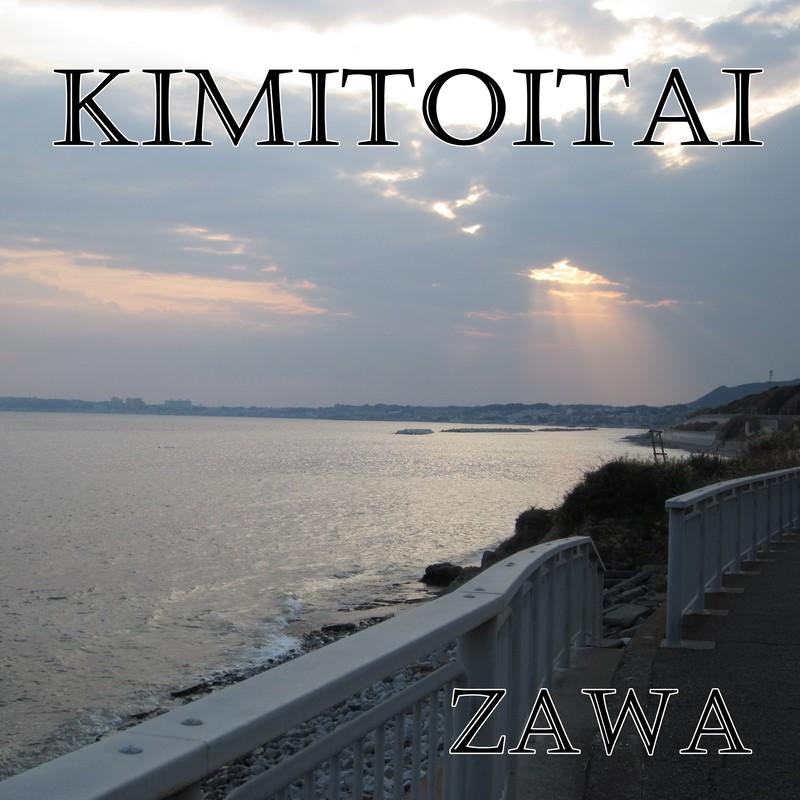 KIMITOITAI